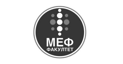 mef_fakultet